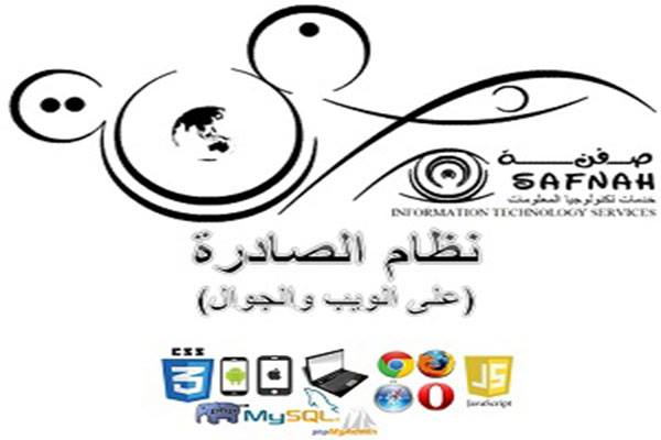 Safnah.com IT Services